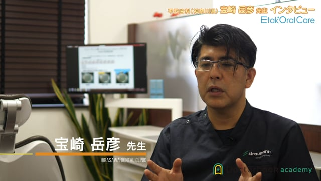 【User Voice】Etak® Oral Care 取り扱い歯科医院インタビュー (宝崎 岳彦先生)