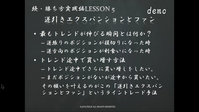 続・勝ち方実践編LESSON5-デモ動画