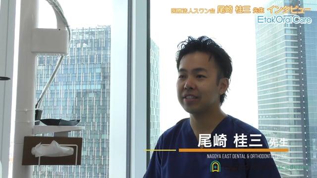 【User Voice】Etak® Oral Care 取り扱い歯科医院インタビュー (尾崎 桂三先生)