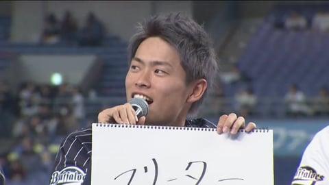 【バファローズ Fan-Festa2019】ファン必見のトークショーは後半の部へ!! 2019/11/24