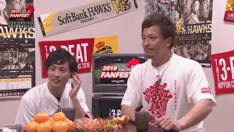 【ホークス・ファンフェスティバル2019】こたつトーク③ 2019/11/24