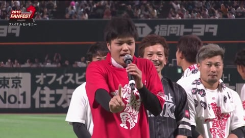 【ホークス・ファンフェスティバル2019】ファイナルセレモニー 2019/11/24