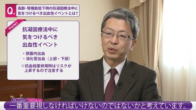 石井 秀樹先生:ハイリスクAF患者の出血リスク管理