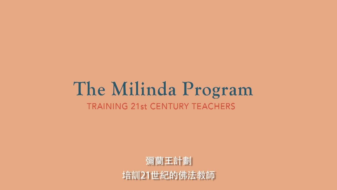 彌蘭王計劃:培訓21世紀西方人的佛法教師