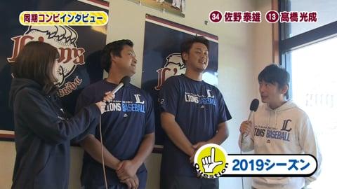 【LIONS CHANNEL×PTV】ライオンズ・高橋光成投手&佐野投手の同期コンビインタビュー