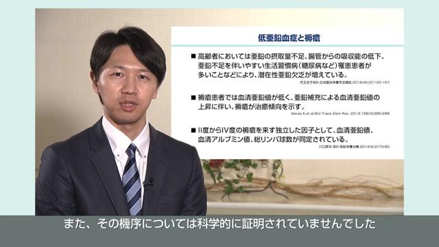 茂木 精一郎 先生:なぜ亜鉛不足状態では褥瘡が発生しやすいのか?