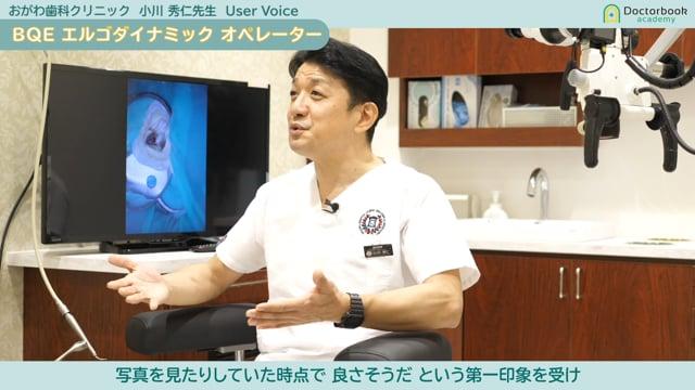 【User Voice】BQE エルゴダイナミック オペレーター(小川秀仁先生)