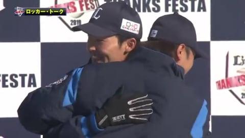【LIONS THANKS FESTA 2019】ロッカー・トーク 2019/11/30