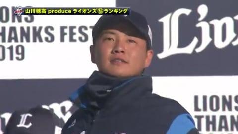 【LIONS THANKS FESTA 2019】山川穂高produce ライオンズマル秘ランキング 2019/11/30