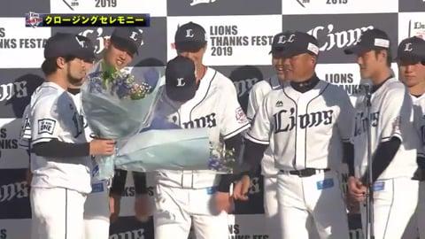 【LIONS THANKS FESTA 2019】ライオンズ・大石、中田、斉藤彰が引退のあいさつ 2019/11/30