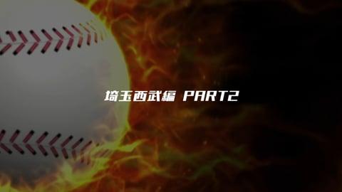 パーソル パ・リーグTV 2019好プレー集 ライオンズ編その2