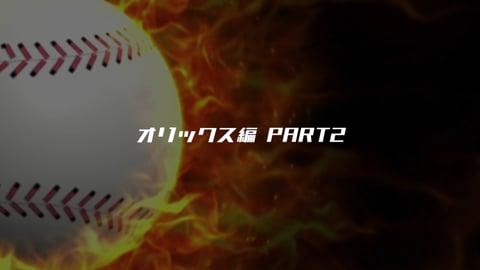 パーソル パ・リーグTV 2019好プレー集 バファローズ編その2