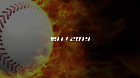 「暑い、2019!!」【パーソル パ・リーグTV 2019】