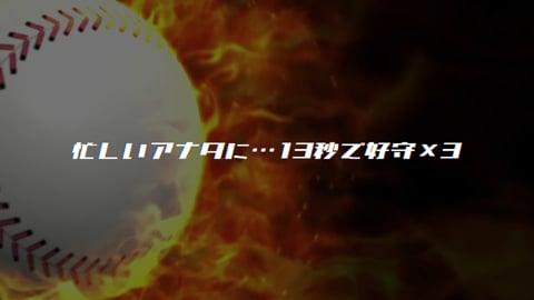 忙しいアナタに…13秒で好守×3【パーソル パ・リーグTV 2019】