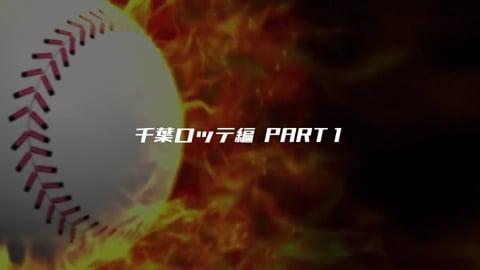 パーソル パ・リーグTV 2019珍プレー集 マリーンズ編 その1
