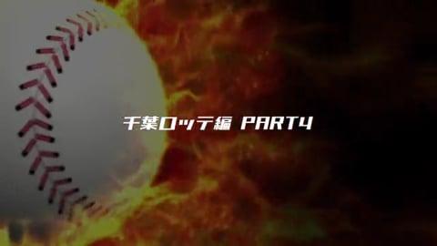パーソル パ・リーグTV 2019珍プレー集 マリーンズ編 その4