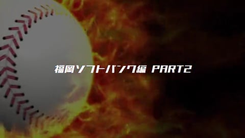 パーソル パ・リーグTV 2019珍プレー集 ホークス編 その2
