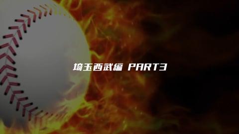 パーソル パ・リーグTV 2019珍プレー集 ライオンズ編 その3