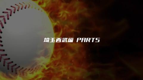 パーソル パ・リーグTV 2019珍プレー集 ライオンズ編 その5