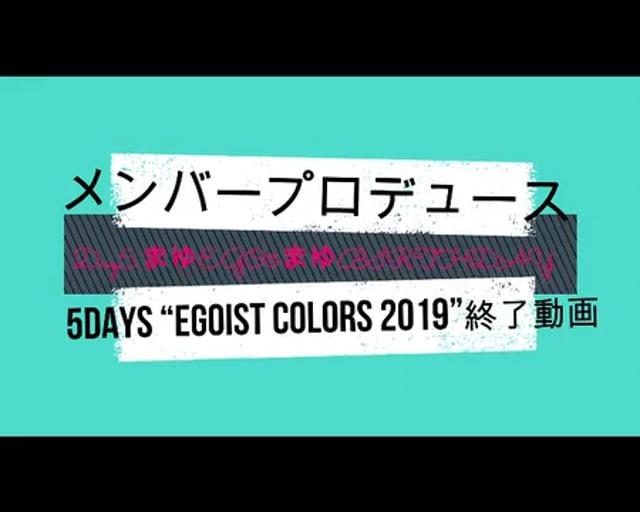 """メンバープロデュース5Days """"EGOIST COLORS 2019""""】 Day5.まゆEGO&まゆBIRTHDAY終了動画"""