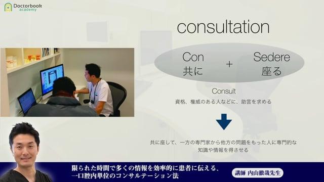 ②限られた時間で多くの情報を効率的に患者に伝える、一口腔内単位のコンサルテーション法