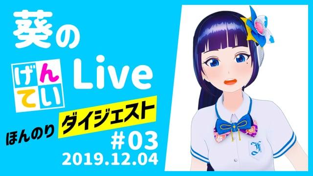 2019/12/04 【ダイジェスト】限定生放送#03