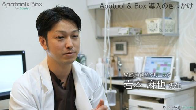 "Apotool & Boxで始めよう ""未来型""の歯科経営"