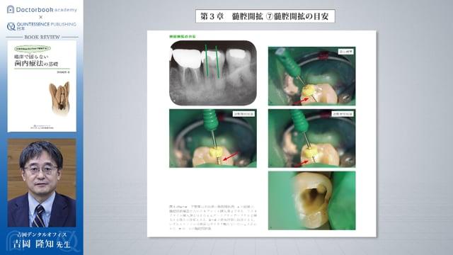 【Book Rev.】臨床で困らない歯内療法の基礎