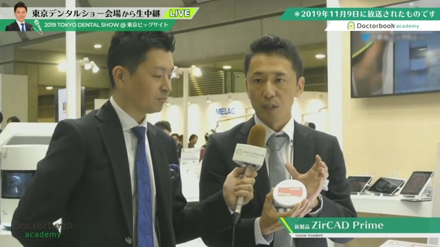 【東京デンタルショー2019】イボクラール・ビバデント株式会社「IPS e.max ZirCAD Prime」