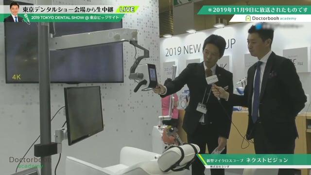 【東京デンタルショー2019】株式会社ヨシダ