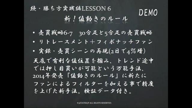 続・勝ち方実践編LESSON6-demo
