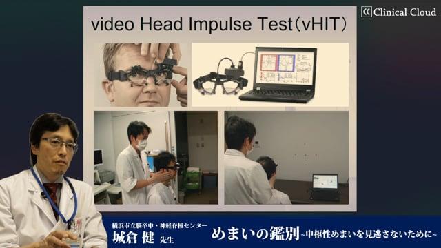 城倉 健先生:知っておきたい!日常診療でのめまい診断と治療の手引き Part2