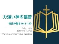 Acts 16:11-40. God's Powerful Gospel - Japanese. Oct 2019.