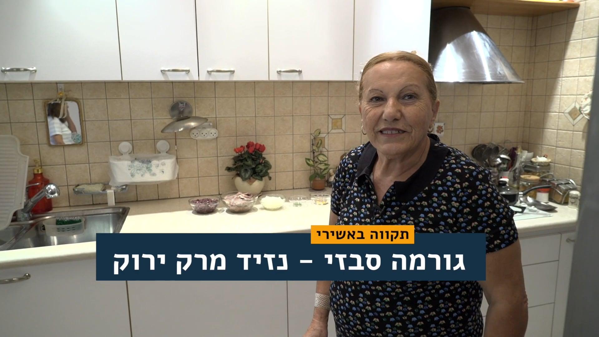 המתכון הסודי של סבתא תקווה
