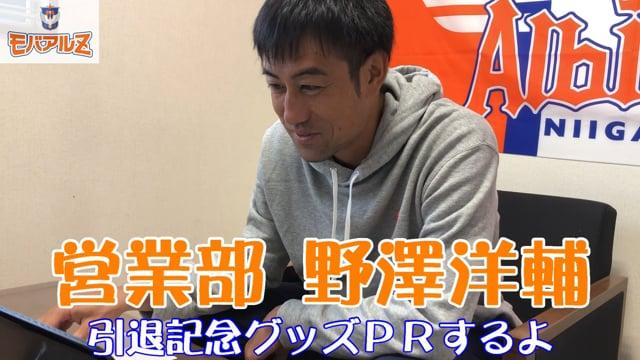 営業部 野澤洋輔 「引退記念グッズをPRするよ~」