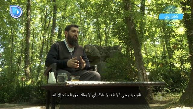 ما المقصود بالتوحيد والسنة ؟   الشيخ أبو حنظلة