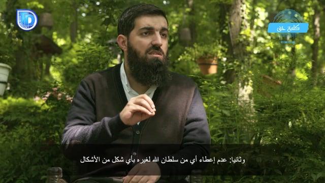 ماذا تعني الدعوة إلى الإسلام؟ وما هي أصول الإسلام؟   الشيخ أبو حنظلة