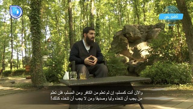 ما هو التكفير؟ وهل هو من الدين؟ وما هي حدوده وشروطه؟   الشيخ أبو حنظلة