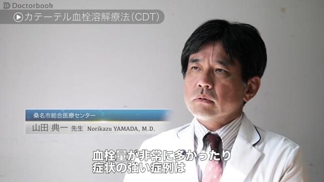 山田 典一先生:カテーテル血栓溶解療法(CDT)とは?その方法とメリット