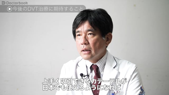 山田 典一先生:深部静脈血栓症の予後:カテーテル治療の効果は?再発リスクは?