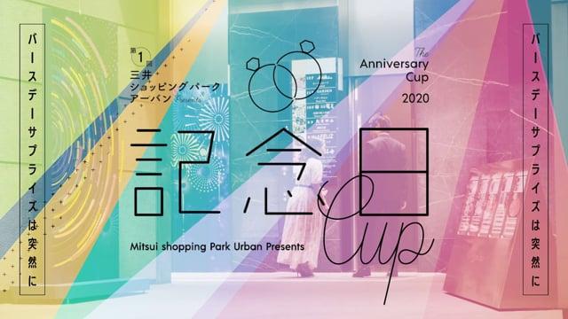 【WEB】三井小ッピングアーバン 記念日CUP2020_①〜③まとめ