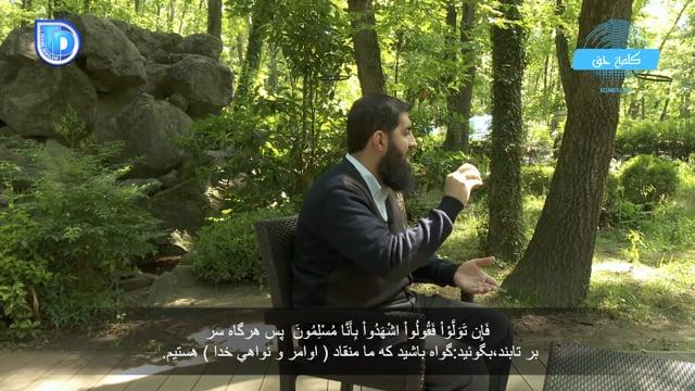 منظور از دعوت به اسلام و مبانی اسلام چیست؟   مصاحبه با شیخ ابوحنظله