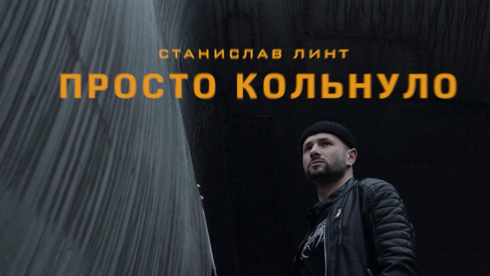 ЛИНТ - КОЛЬНУЛО