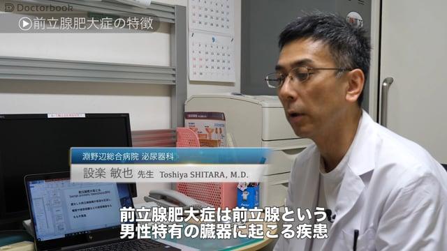 設楽 敏也先生:前立腺肥大症の症状は?リスクのある人は?診断までの流れも紹介