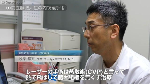 設楽 敏也先生:前立腺肥大症のレーザー内視鏡手術、その方法・適応は?