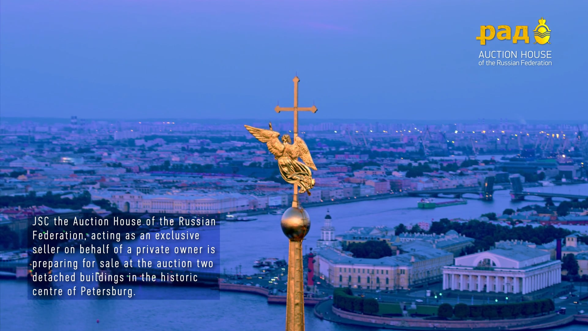 Российский Аукционный Дом - Миллионная улица 2019