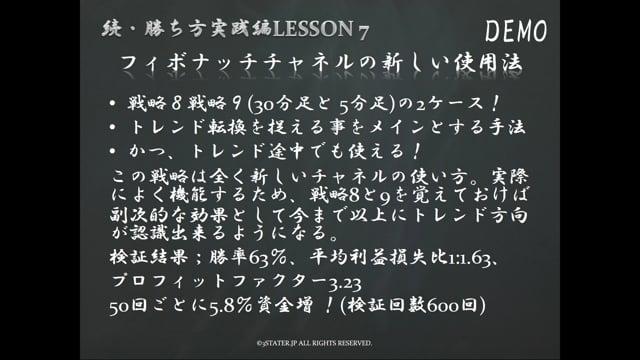 zoku-katikata-lesson7-DEMO
