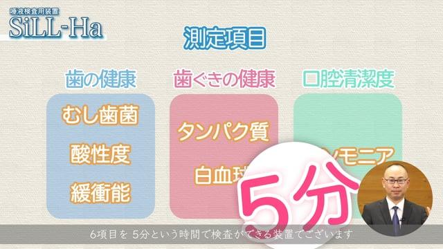 唾液検査用装置 SiLL-Ha(シルハ)の紹介