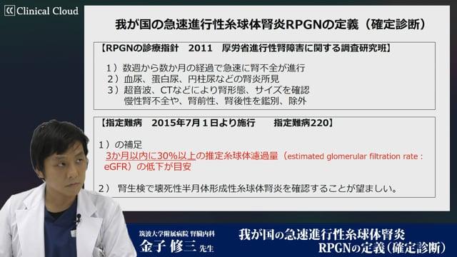 金子 修三先生:我が国の急速進行性糸球体腎炎(RPGN)の定義