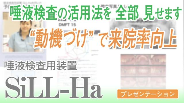 唾液検査装置SiLL-Haを用いた予防処置の取り組み